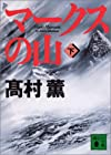 マークスの山(下) (講談社文庫)