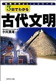 3日でわかる古代文明 (知性のBasicシリーズ)