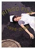 椎名林檎 単行本 「RINGO FILE 1998‐2008」