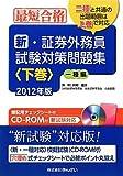 最短合格 新・証券外務員試験対策問題集〈下巻〉一種編〈2012年版〉