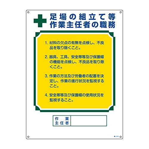 緑十字 作業主任者の職務標識 足場の組立て等 職-515 049515