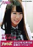 私立バカレア高校 生写真 (DVD?BOX豪華版Ver)【永尾まりや】AKB48