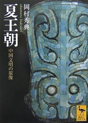夏王朝  中国文明の原像 (講談社学術文庫)