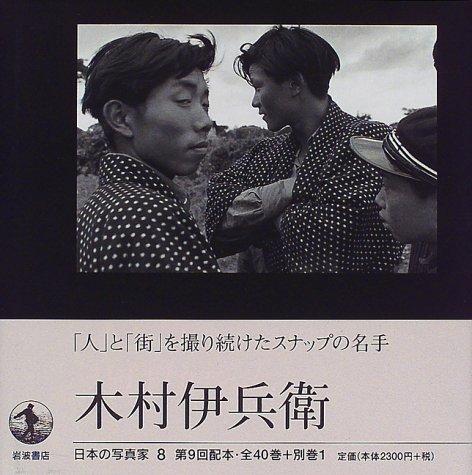 日本の写真家 (8) 木村伊兵衛