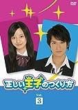 正しい王子のつくり方 Vol.3[DVD]