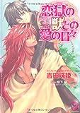 恋獄の獣との愛の日々 (ガッシュ文庫)