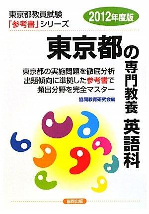東京都の専門教養 英語科〈2012年度版〉 (東京都教員試験「参考書」シリーズ)
