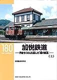 加悦鉄道(上) -丹後ちりめんを運んだ「絹の鉄道」- (RM LIBRARY 180)