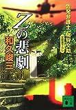 Zの悲劇<告発弁護士・猪狩文助> (講談社文庫)