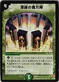 デュエルマスターズ 《深緑の魔方陣》 DM03-035-C 【呪文】