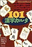 101漢字カルタ (漢字がたのしくなる本教具シリーズ 1)