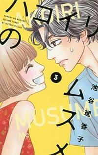 ハコイリのムスメ 3 (マーガレットコミックス)