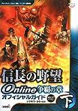 信長の野望 Online 争覇の章 オフィシャルガイド 2008.8.27バージョン 下