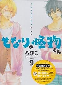 となりの怪物くん 9 (デザートコミックス)