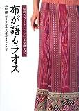布が語るラオス―伝統スカート「シン」と染織文化
