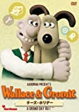 ウォレスとグルミット チーズホリデー [DVD]
