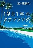 1981年のスワンソング (幻冬舎単行本)