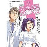Amazon.co.jp: マンガで分かる心療内科(1) (ヤングキングコミックス) 電子書籍: ゆうきゆう, ソウ: Kindleストア