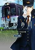 銀彩の川(1) (ビッグガンガンコミックス)