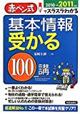 基本情報受かる100講〈2010→2011年版〉―赤ペン式でスラスラわかる