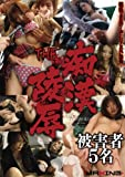 THE 痴漢陵辱 [DVD]