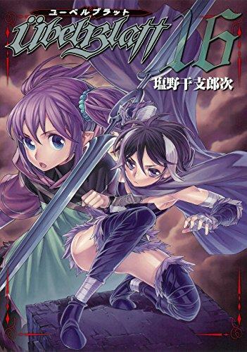 ユーベルブラット(16) (ヤングガンガンコミックス)