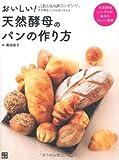 おいしい! 天然酵母のパンの作り方