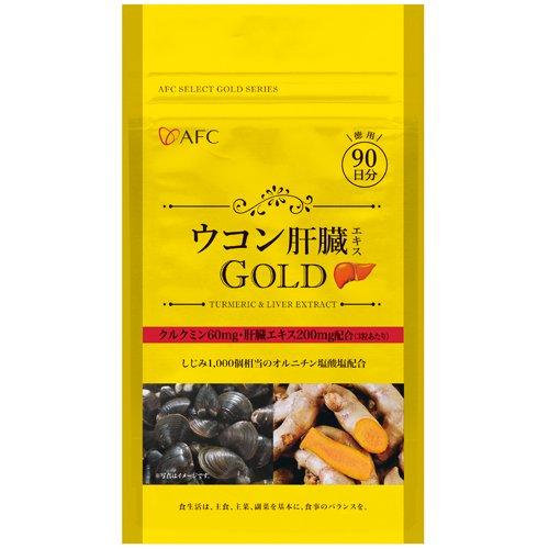 ウコン 肝臓エキス GOLD 90日分