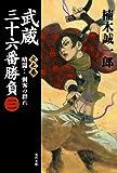 武蔵三十六番勝負(三) 火之巻 ‐‐暗闘!刺客の群れ (角川文庫)
