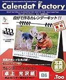 Too インクジェットマテリアル カレンダーファクトリー 卓上光沢紙 IJCAL-02B6