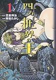 四方世界の王(1) (シリウスコミックス)