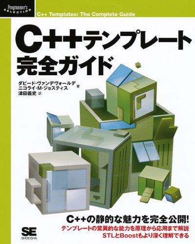 C++ テンプレート完全ガイド