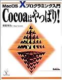 Cocoaはやっぱり!―MacOS Xプログラミング入門 (MacOS Xプログラミング入門)