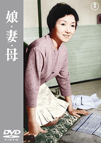 娘・妻・母 【東宝DVDシネマファンクラブ】