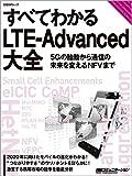 すべてわかるLTE-Advanced大全 (日経BPムック) -