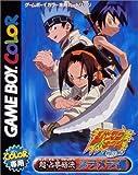 echange, troc Shaman king chou senji ryakketsu meramerahen - Game Boy Color - JAP