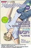 はばたきウォッチャー 特別号 (Konami official books)