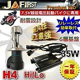YAMAHA V-max バイク Premium HID H4 Hi/Lo 35W 6000K リレーレス VMAX