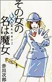 その女の名は魔女 怪異名所巡り2 (怪異名所巡り) (Suzume bus―怪異名所巡り)