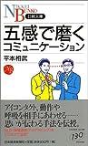 五感で磨くコミュニケーション (日経文庫)