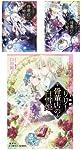 リリー骨董店の白雪姫 文庫 1-3巻セット (コバルト文庫)