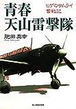 青春 天山雷撃隊―ヒゲのサムライ奮戦記 (光人社NF文庫)
