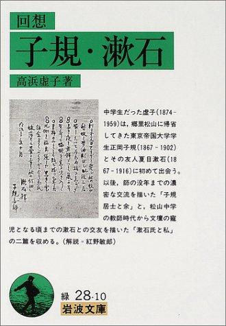 回想 子規・漱石