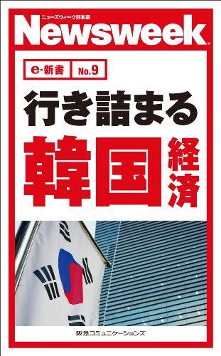 行き詰まる韓国経済(ニューズウィーク日本版e-新書No.9)