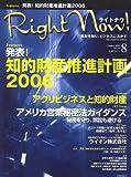 Right NOW (ライトナウ) ! 2006年 08月号 [雑誌]