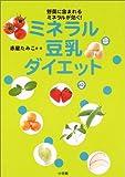 ミネラル豆乳ダイエット—野菜に含まれるミネラルが効く