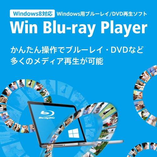 Win Blu-ray Player [ダウンロード]