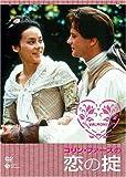 コリン・ファースの恋の掟 [DVD] 北野義則ヨーロッパ映画ソムリエ 1992年ヨーロッパ映画BEST10