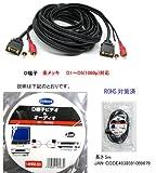 D端子+RCAオーディオ(L/R)ケーブル 5m