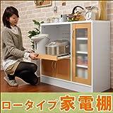 ワイエムワールド 家電棚 キッチンキャビネット ロータイプ 幅90cm ナチュラル&ホワイト
